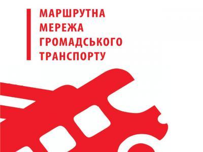 У Калуші розроблять нову схему руху громадського транспорту