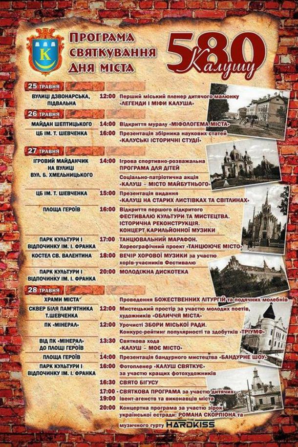 Програма святкування Дня міста - Культура - Публікації