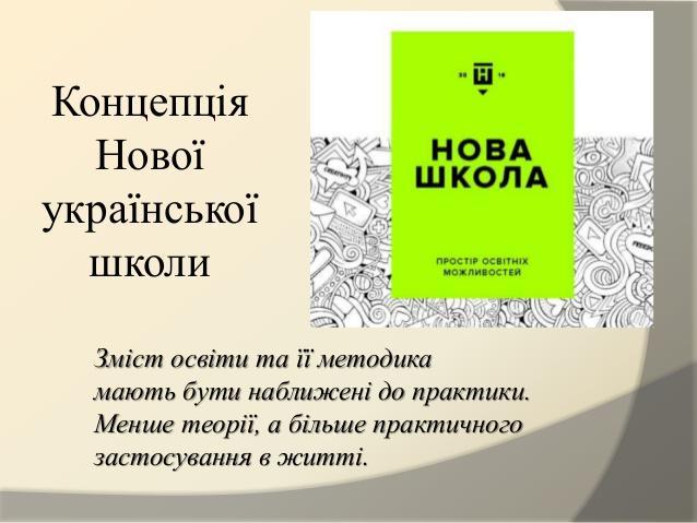 Новій українській школі бути - Освіта - Новини - Нафтохiмiк